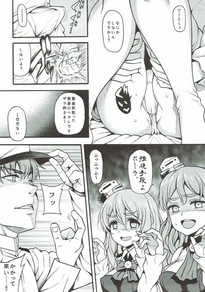【艦これ エロ漫画・エロ同人】酔っ払ったザラとポーラに跨られるwwwたまらずそのまま姉妹丼www (6)