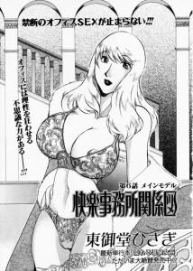 【エロ漫画・エロ同人誌】下着のメインモデルに誘われちゃってHしちゃう♡