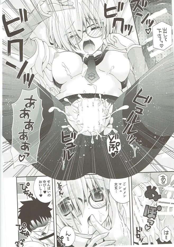 先輩の匂い・・・あ、どうしよう・・・こんなのダメなのに・・・体が熱くなって・・・【FGO エロ漫画・エロ同人】 (23)