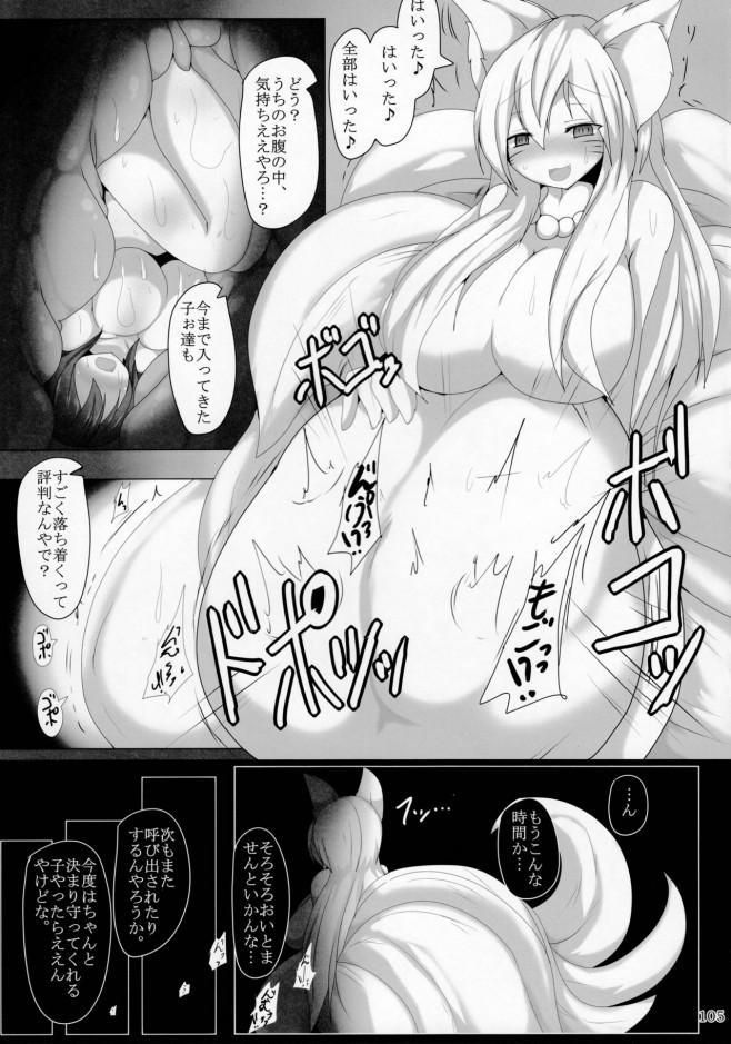 突然手のひらサイズになって女の子に丸呑みされちゃうwww【エロ漫画・エロ同人】 (104)