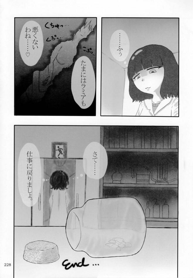突然手のひらサイズになって女の子に丸呑みされちゃうwww【エロ漫画・エロ同人】 (226)
