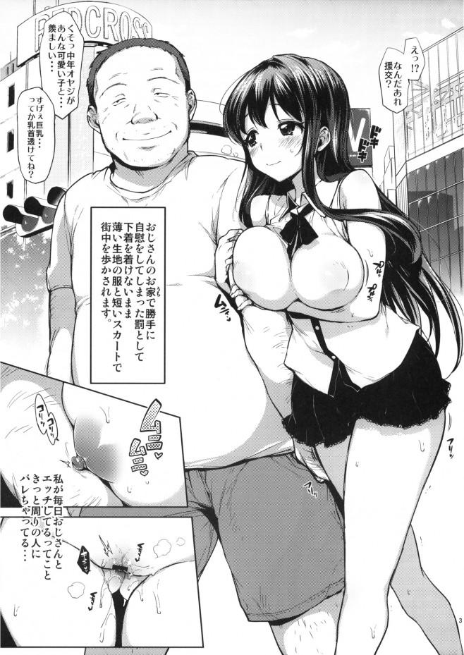 汚いおっさんに調教されてしまった巨乳の美少女www外なのに感じまくる雌豚にwww【エロ漫画・エロ同人】 (2)