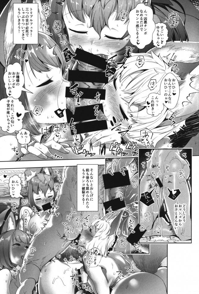 女性しかいない妖狐一家のもとを訪れては、日々種付け三昧w【エロ漫画・エロ同人】(10)