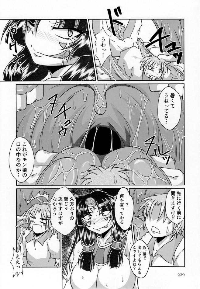 突然手のひらサイズになって女の子に丸呑みされちゃうwww【エロ漫画・エロ同人】 (237)