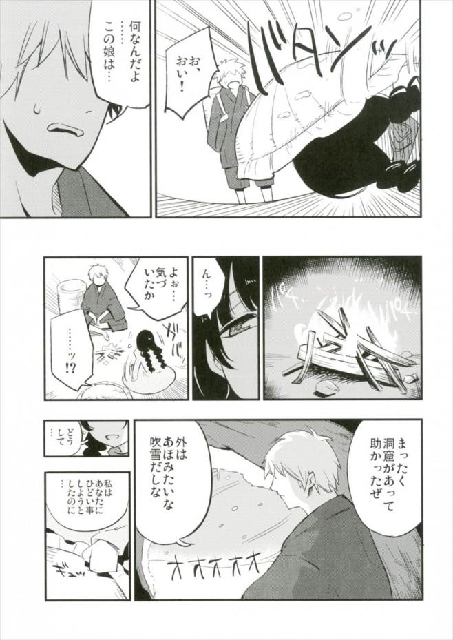 矢田寺成美がお地蔵さんにおしっこかけた男性と、洞窟で発情セックスw【東方 エロ漫画・エロ同人】 (7)