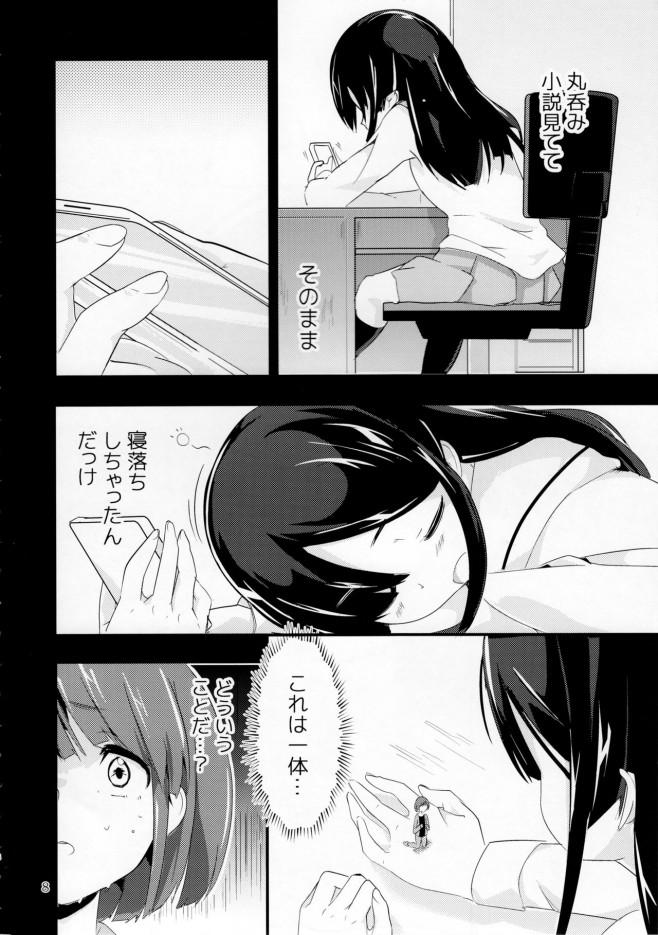 突然手のひらサイズになって女の子に丸呑みされちゃうwww【エロ漫画・エロ同人】 (7)