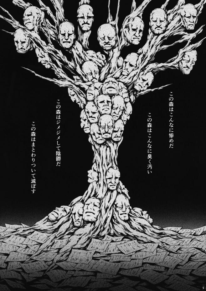 地獄で成すすべなく悪魔に犯し殺されていく女達☆【エロ漫画・エロ同人】 (5)