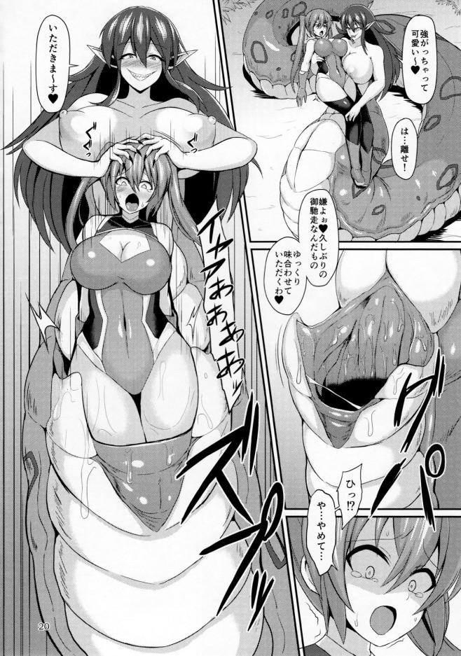 突然手のひらサイズになって女の子に丸呑みされちゃうwww【エロ漫画・エロ同人】 (19)