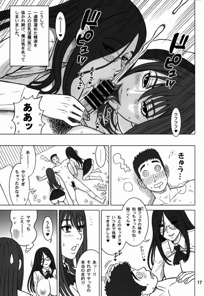【エロ漫画・エロ同人】ドSビッチ風俗嬢の彼女にいいように扱われつつも、させてもらえないというw (16)