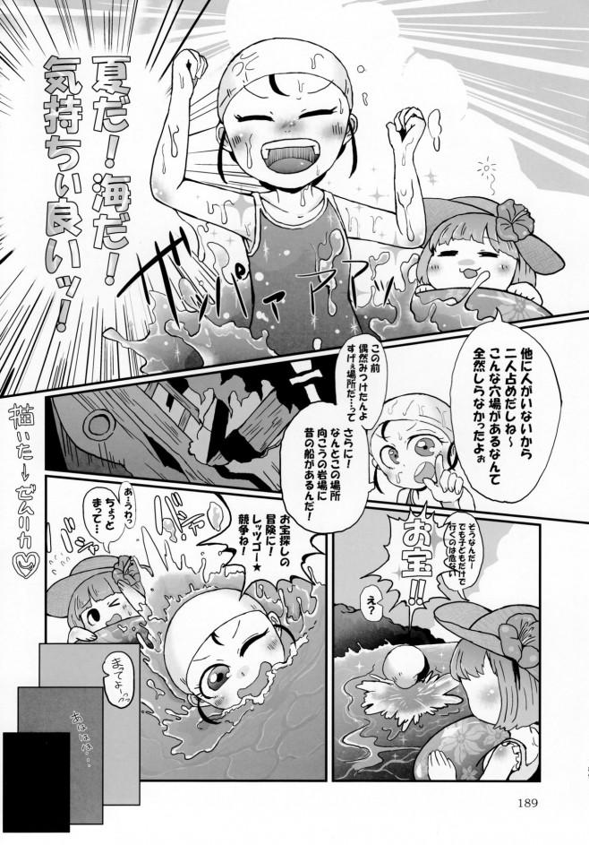 突然手のひらサイズになって女の子に丸呑みされちゃうwww【エロ漫画・エロ同人】 (188)