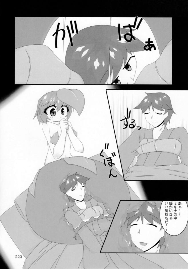 突然手のひらサイズになって女の子に丸呑みされちゃうwww【エロ漫画・エロ同人】 (218)