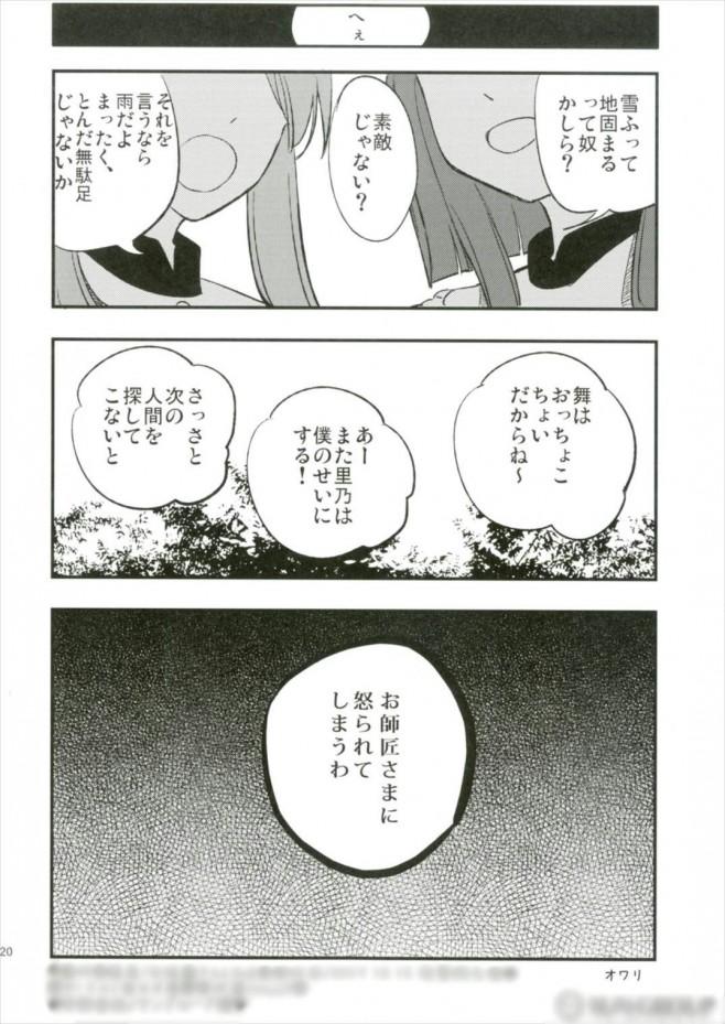 矢田寺成美がお地蔵さんにおしっこかけた男性と、洞窟で発情セックスw【東方 エロ漫画・エロ同人】 (20)
