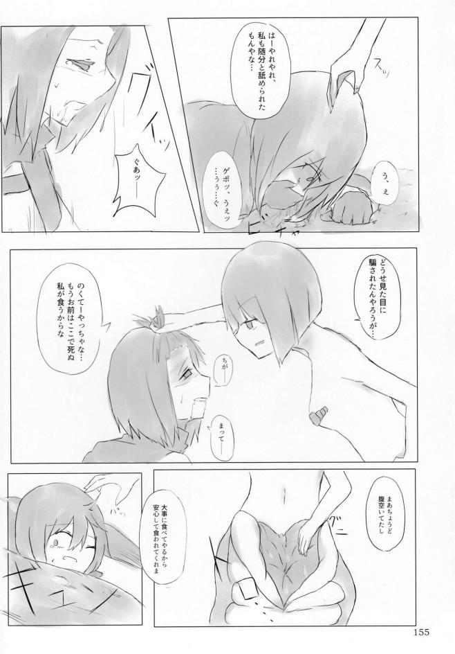 突然手のひらサイズになって女の子に丸呑みされちゃうwww【エロ漫画・エロ同人】 (154)