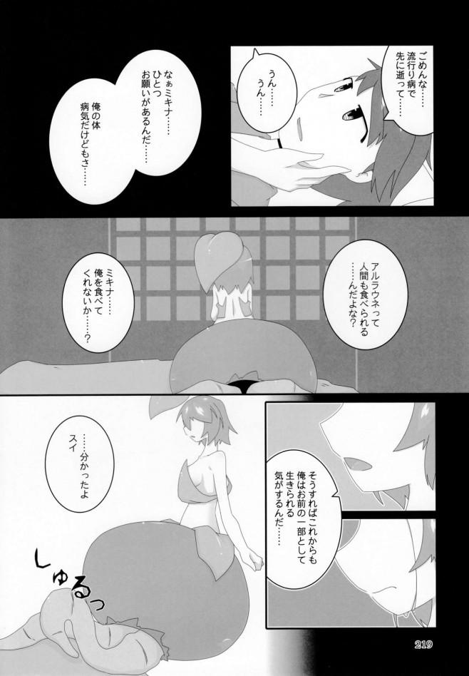 突然手のひらサイズになって女の子に丸呑みされちゃうwww【エロ漫画・エロ同人】 (217)