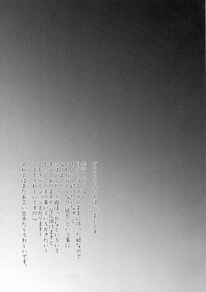 【エロ漫画・エロ同人】理性崩壊ロリコンが預かったJSハメ倒し!エロくなるまでS〇X調教!! (24)