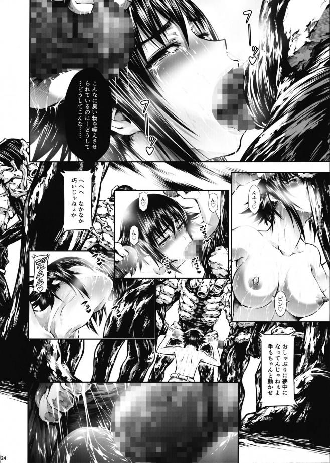 地獄で成すすべなく悪魔に犯し殺されていく女達☆【エロ漫画・エロ同人】 (22)