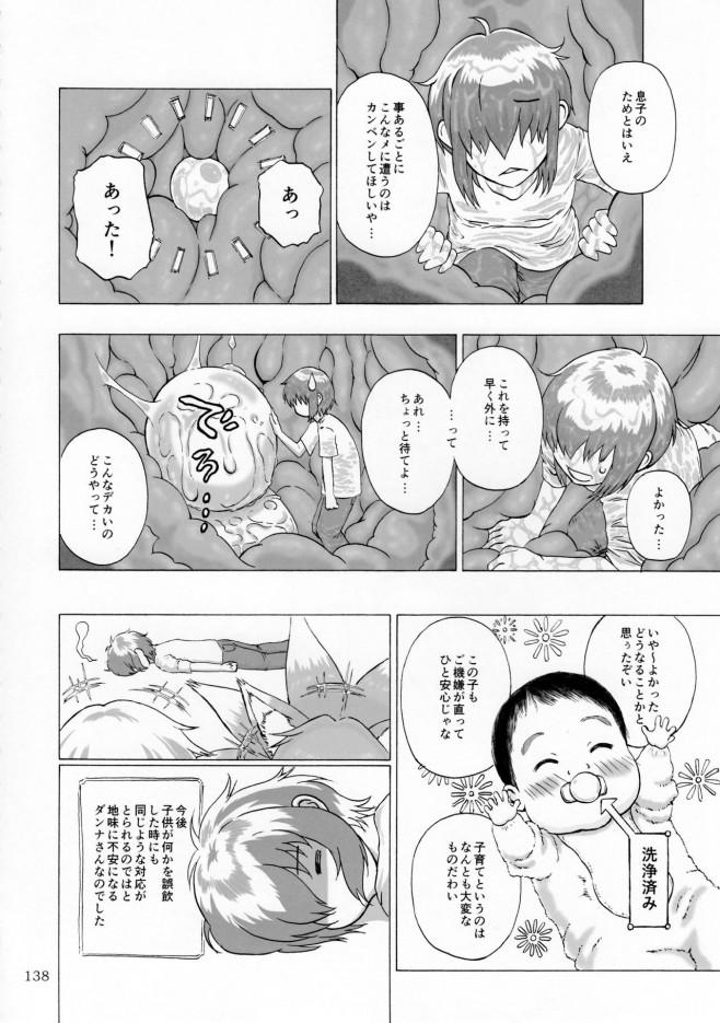 突然手のひらサイズになって女の子に丸呑みされちゃうwww【エロ漫画・エロ同人】 (137)