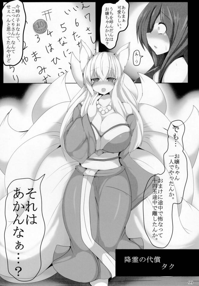 突然手のひらサイズになって女の子に丸呑みされちゃうwww【エロ漫画・エロ同人】 (98)