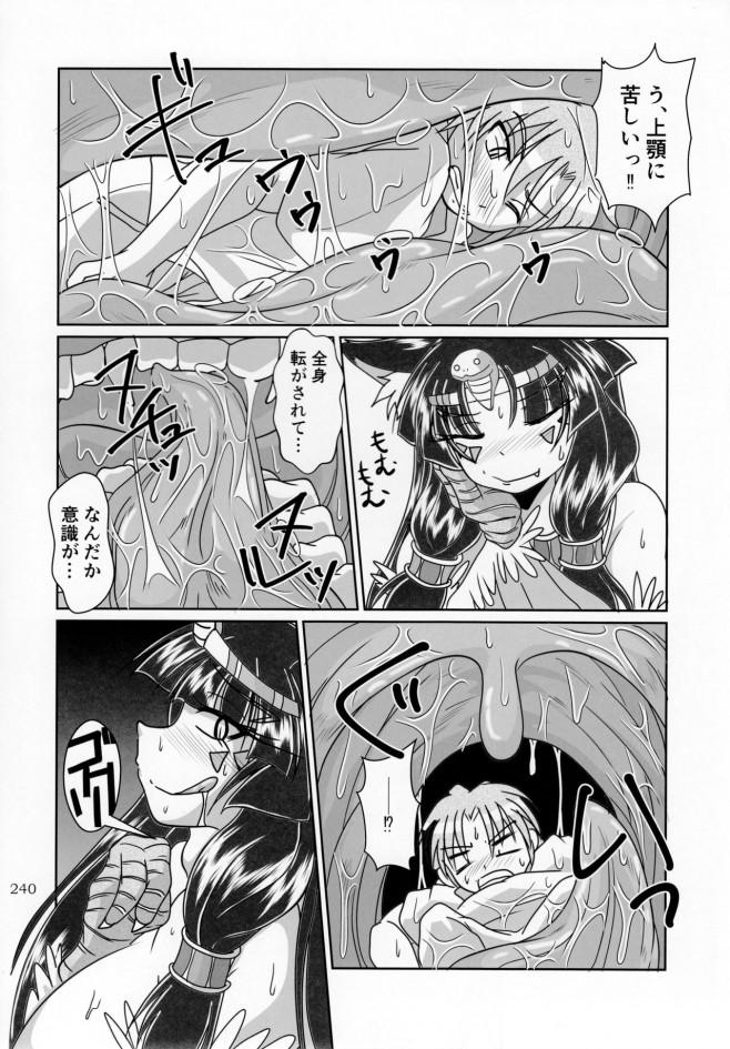 突然手のひらサイズになって女の子に丸呑みされちゃうwww【エロ漫画・エロ同人】 (238)
