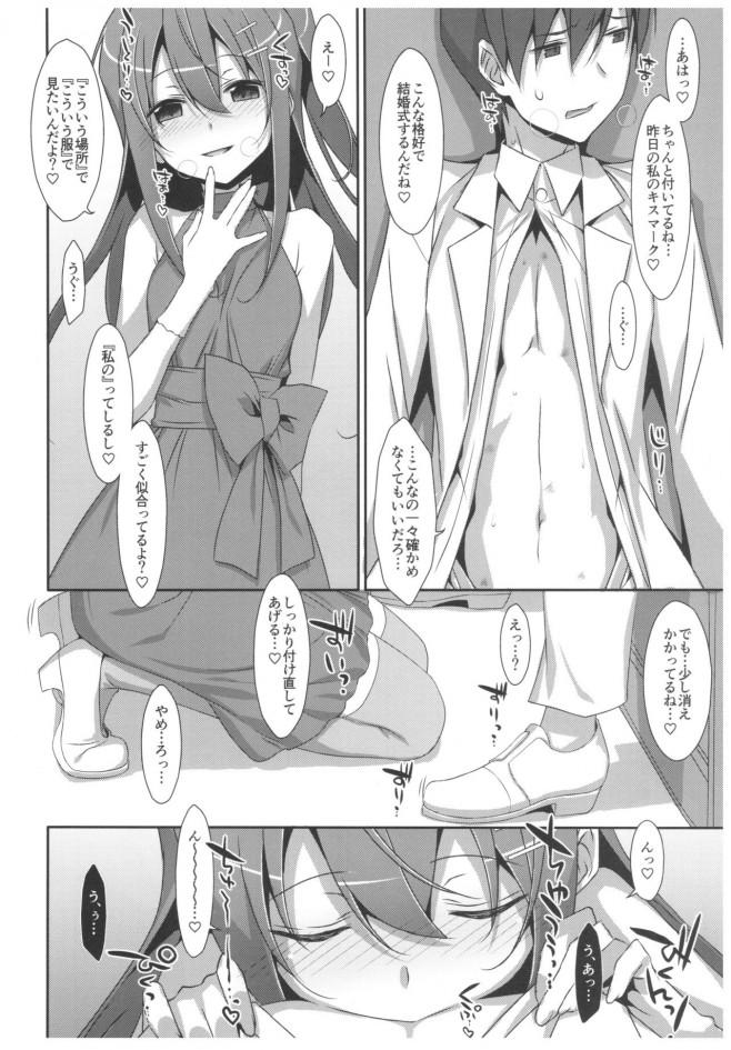 お兄ちゃん大好きなエロ妹は何でもお見通し☆【エロ漫画・エロ同人】 (7)