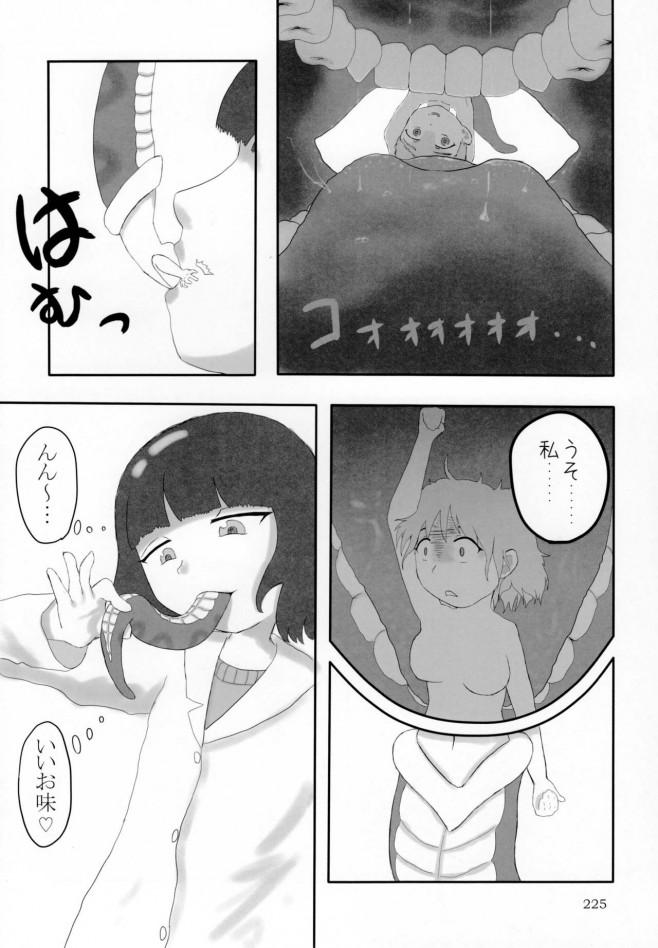 突然手のひらサイズになって女の子に丸呑みされちゃうwww【エロ漫画・エロ同人】 (223)