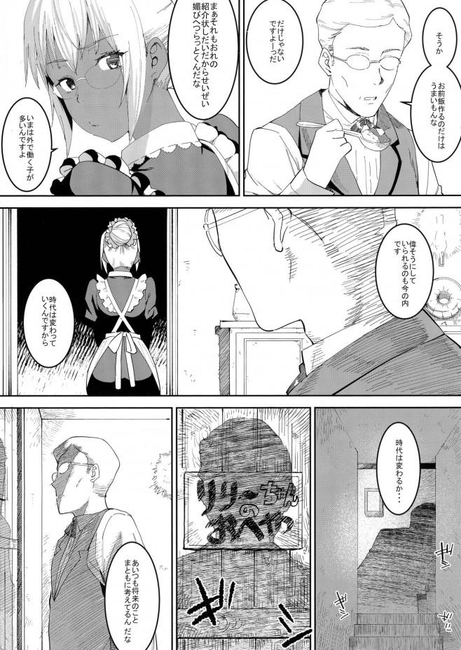 幼馴染の彼女は獣人だったけどそんなの関係ねぇ!w【エロ漫画・エロ同人】 (8)