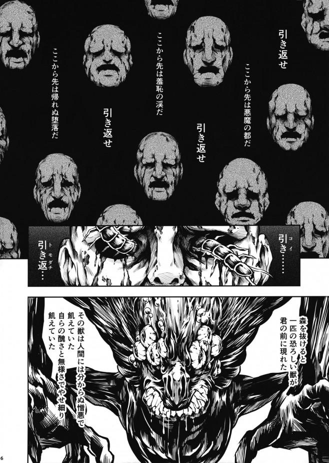 地獄で成すすべなく悪魔に犯し殺されていく女達☆【エロ漫画・エロ同人】 (6)