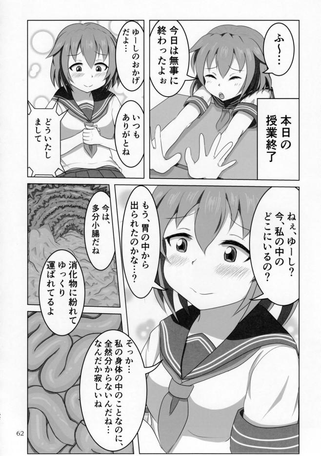 突然手のひらサイズになって女の子に丸呑みされちゃうwww【エロ漫画・エロ同人】 (61)