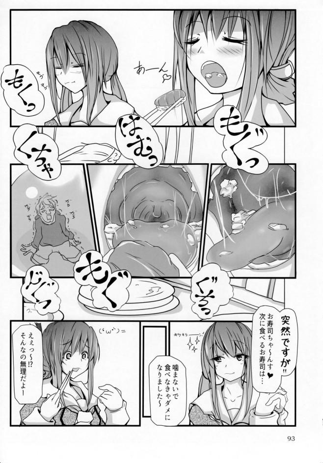 突然手のひらサイズになって女の子に丸呑みされちゃうwww【エロ漫画・エロ同人】 (92)