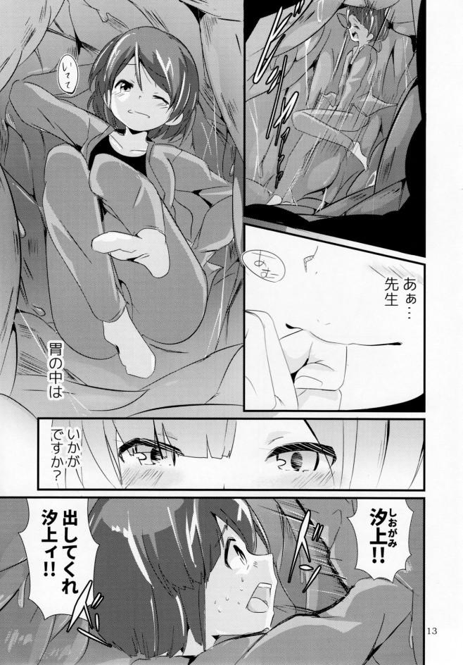 突然手のひらサイズになって女の子に丸呑みされちゃうwww【エロ漫画・エロ同人】 (12)