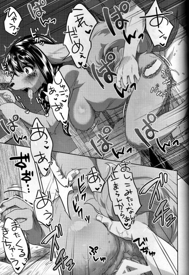 幼馴染の彼女は獣人だったけどそんなの関係ねぇ!w【エロ漫画・エロ同人】 (26)