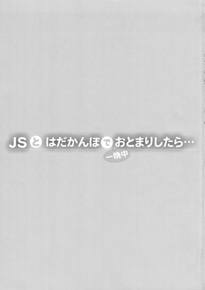 【エロ漫画・エロ同人】理性崩壊ロリコンが預かったJSハメ倒し!エロくなるまでS〇X調教!! (2)