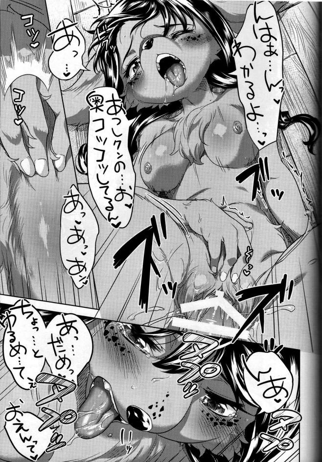 幼馴染の彼女は獣人だったけどそんなの関係ねぇ!w【エロ漫画・エロ同人】 (24)