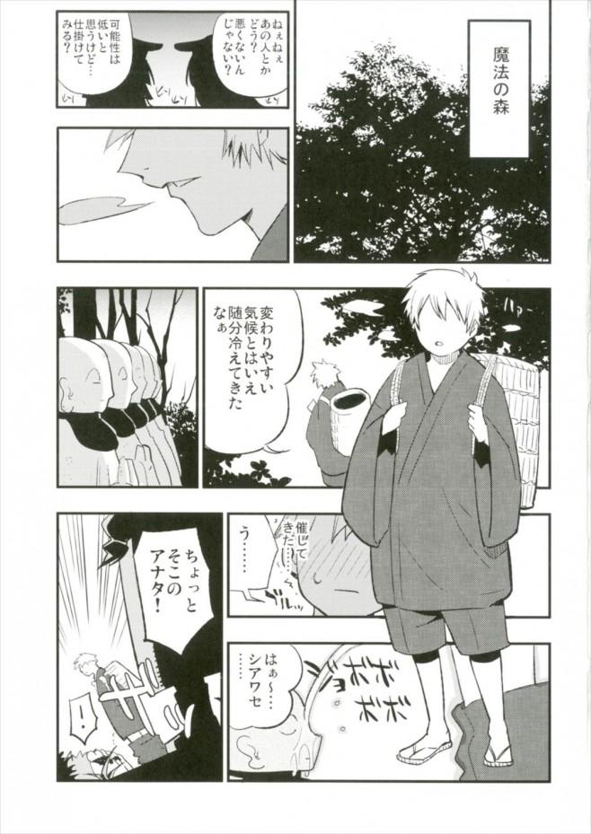 矢田寺成美がお地蔵さんにおしっこかけた男性と、洞窟で発情セックスw【東方 エロ漫画・エロ同人】 (3)