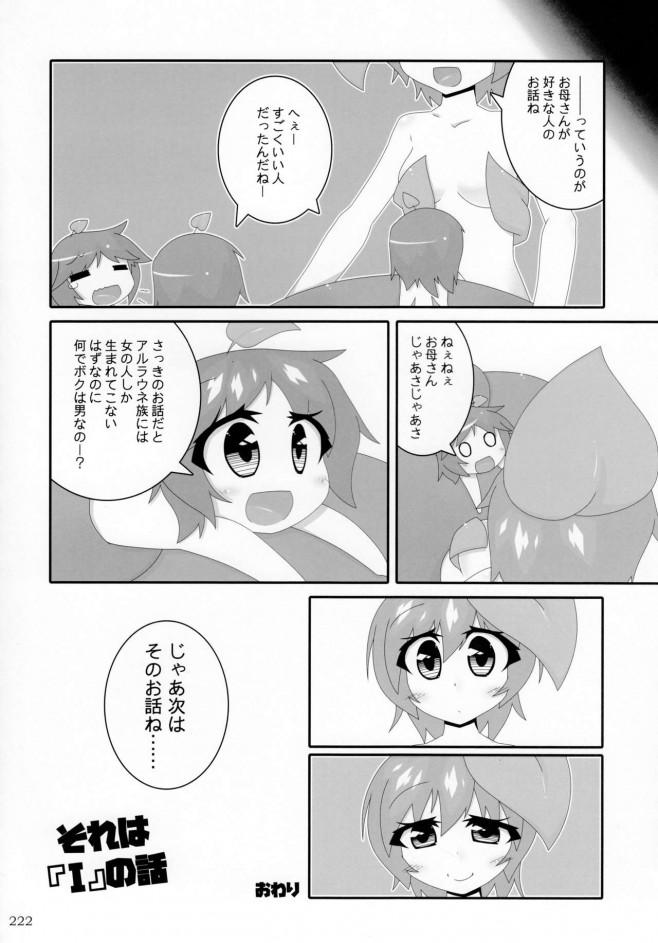 突然手のひらサイズになって女の子に丸呑みされちゃうwww【エロ漫画・エロ同人】 (220)