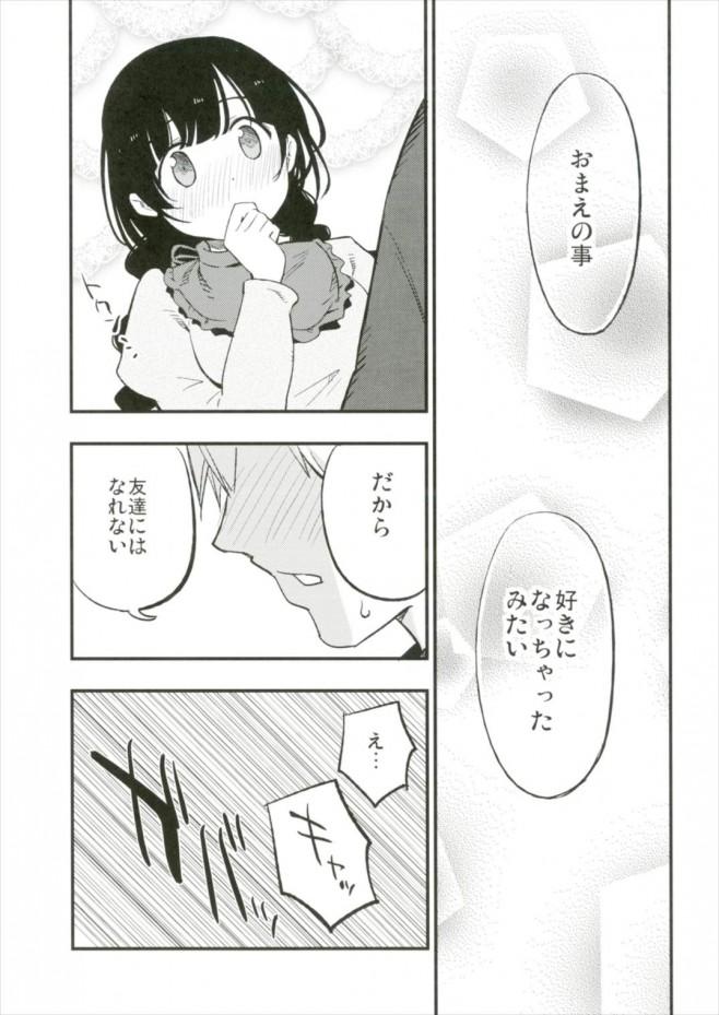 矢田寺成美がお地蔵さんにおしっこかけた男性と、洞窟で発情セックスw【東方 エロ漫画・エロ同人】 (13)