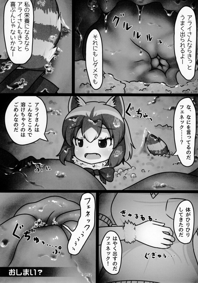 突然手のひらサイズになって女の子に丸呑みされちゃうwww【エロ漫画・エロ同人】 (151)