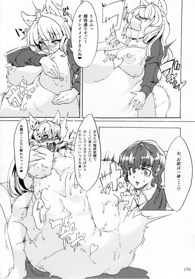 突然手のひらサイズになって女の子に丸呑みされちゃうwww【エロ漫画・エロ同人】 (175)