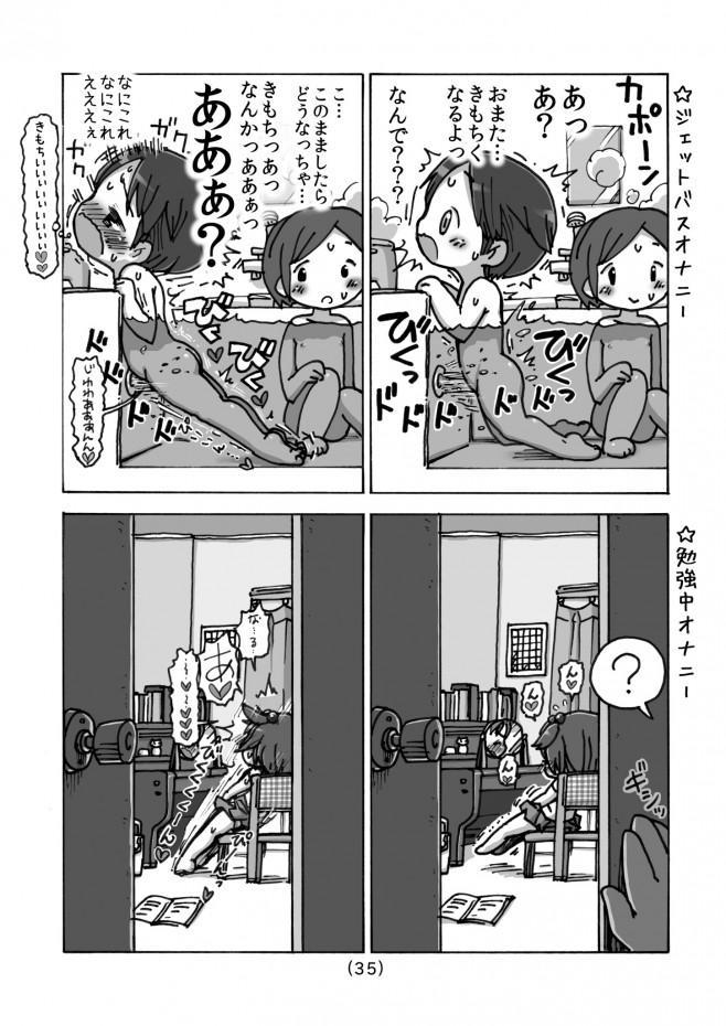 ね~ね~なんでテープはったの?なんでなんで~?あぁ~だめだめきもちいいの~【エロ漫画・エロ同人】 (38)