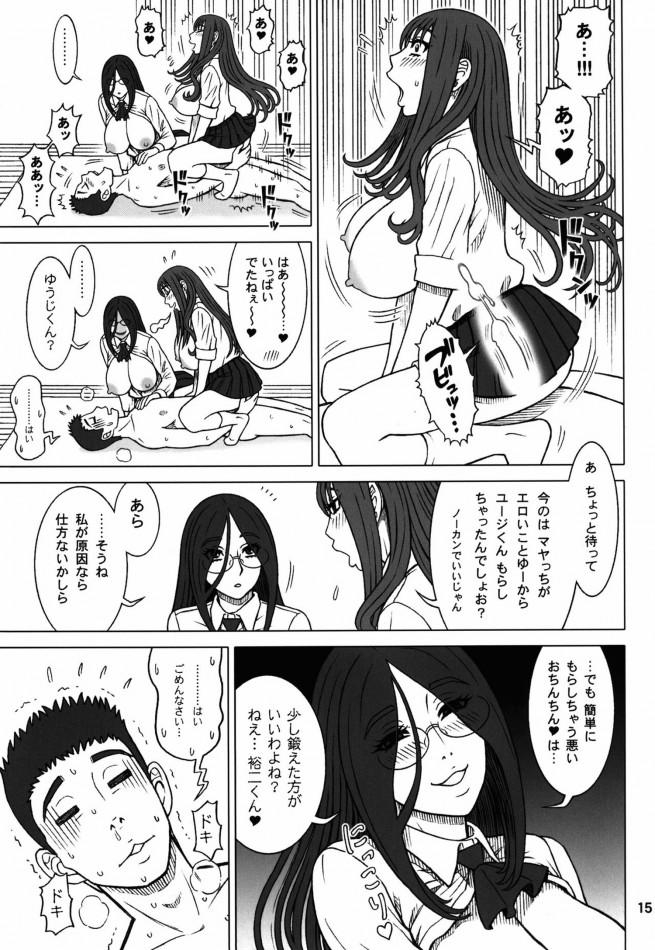 【エロ漫画・エロ同人】ドSビッチ風俗嬢の彼女にいいように扱われつつも、させてもらえないというw (14)