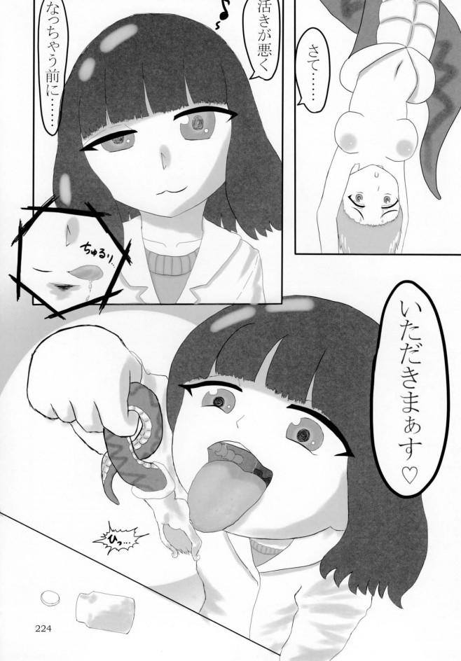 突然手のひらサイズになって女の子に丸呑みされちゃうwww【エロ漫画・エロ同人】 (222)
