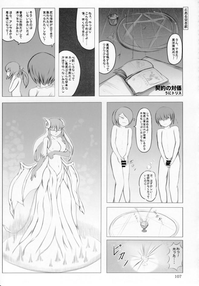 突然手のひらサイズになって女の子に丸呑みされちゃうwww【エロ漫画・エロ同人】 (106)
