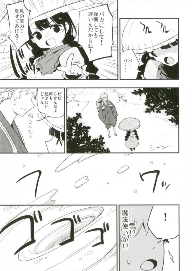 矢田寺成美がお地蔵さんにおしっこかけた男性と、洞窟で発情セックスw【東方 エロ漫画・エロ同人】 (5)