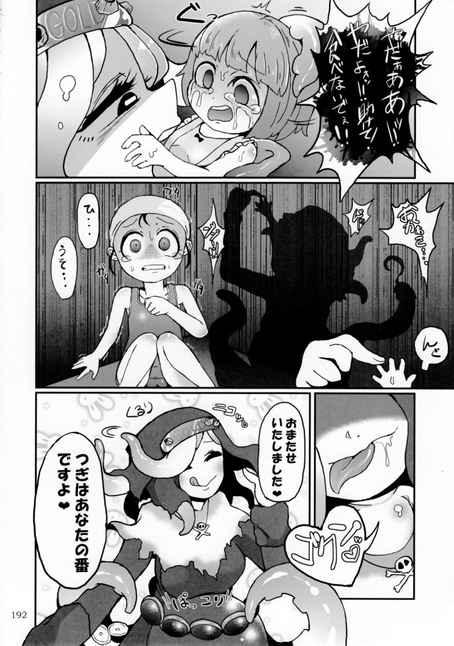 突然手のひらサイズになって女の子に丸呑みされちゃうwww【エロ漫画・エロ同人】 (191)