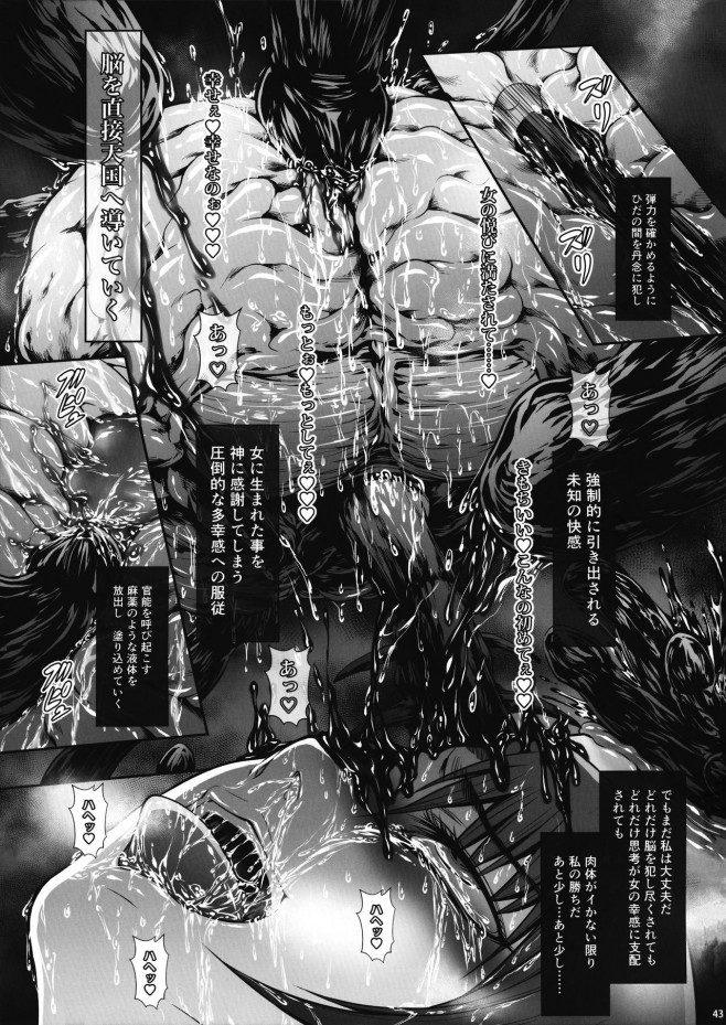 地獄で成すすべなく悪魔に犯し殺されていく女達☆【エロ漫画・エロ同人】 (41)