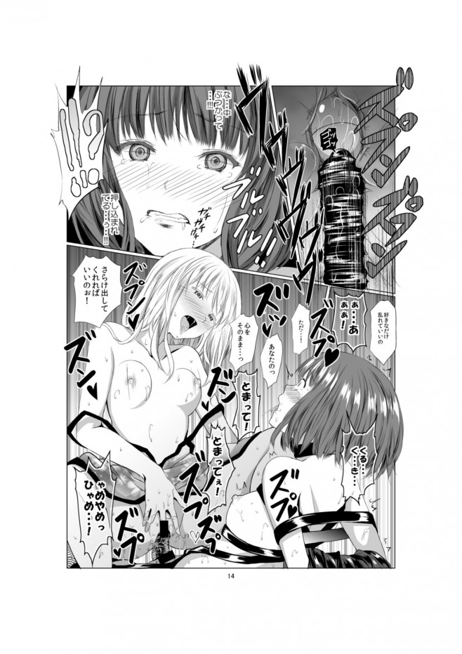 美少女JK百合カップル♡浮気を疑われてお仕置セックスする展開にwww【エロ漫画・エロ同人】 (12)