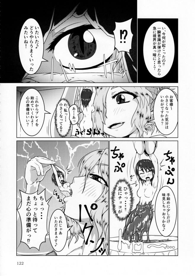 突然手のひらサイズになって女の子に丸呑みされちゃうwww【エロ漫画・エロ同人】 (121)