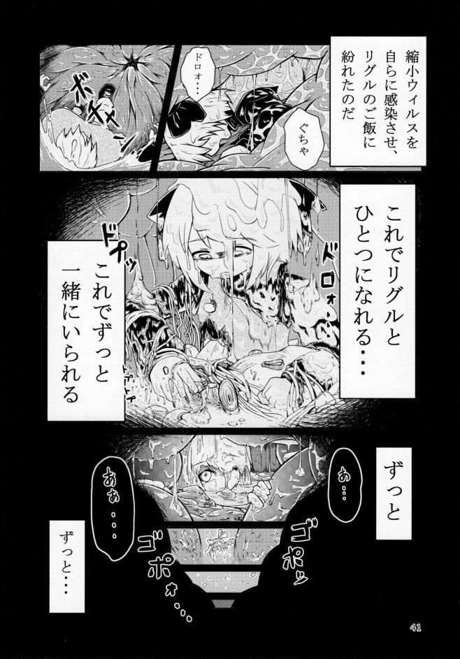 突然手のひらサイズになって女の子に丸呑みされちゃうwww【エロ漫画・エロ同人】 (40)