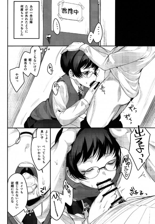そうそう、そのポーズで動かないでwは~い小6無毛のチンポで~すwww【エロ漫画・エロ同人】 (15)