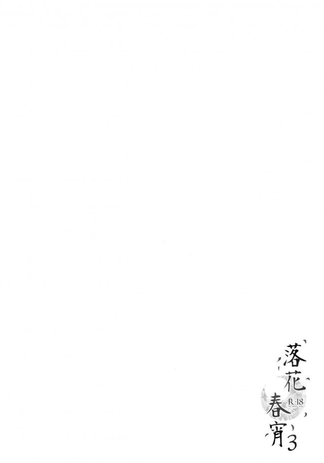 大切な許嫁との約束も忘れるほど快楽に溺れていく中華娘☆【エロ漫画・エロ同人】 (2)